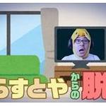 NHK「プロのイラストレーターだと3万の仕事を同人絵師に頼んだら2500円で済んだ!」→絵師界隈で大炎上