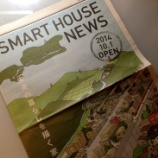 『フューチャーセンター@薩摩川内市スマートハウス』の画像