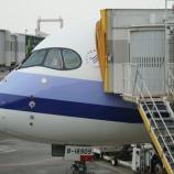『チャイナエアラインA350 東京成田⇒台北  ビジネスクラスの旅』の画像