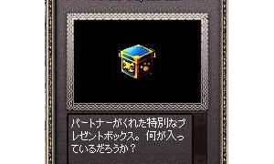 彡(^)(^)「びっくりプレゼント開けたろ!」