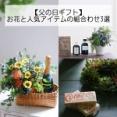 【父の日】お花と人気アイテムの組合わせアイデア 3選