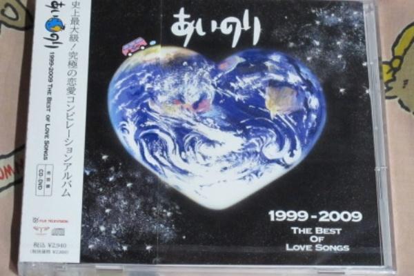 CD「あいのり 1999-2009 THE BES...