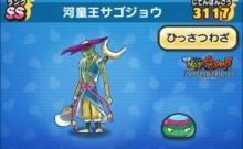 妖怪ウォッチぷにぷに 河童王サゴジョウの入手方法と必殺技評価するニャン!