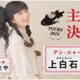 『2万人の鼓動TOURSミュージカル「赤毛のアン」2016年オーディション情報』の画像