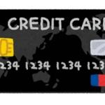 【悲報】手取り12マソの俺氏、今月のクレジットカードの請求11マソwww