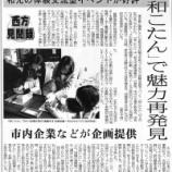 『(番外編)埼玉新聞「和光の体験交流型イベントが好評『和こたん』で魅力再発見 市内企業などが企画提供」』の画像