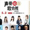 『「声優紅白歌合戦2020」が開催中止 中田譲治「全く頭に来んなーコロナの野郎!」』の画像