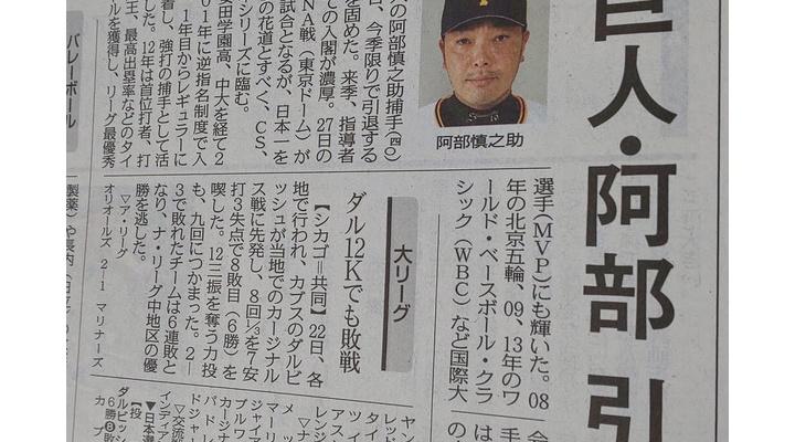 巨人・阿部、引退試合は9/27のDeNA戦!