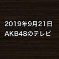 2019年9月21日のAKB48関連のテレビ