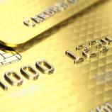 『【クレカ】年収400万円の一般庶民はゴールドカードに切り替えるべき?メリットとデメリットがある。』の画像