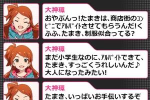 【グリマス】「奮闘!はじめてのアルバイト」ショートストーリーまとめ2