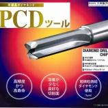 『【新商品】PCD(Poly crystalline Diamond多結晶・焼結ダイヤモンド)ツール@㈱三和製作所【切削工具】』の画像