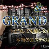 『【東京エスコートマッサージ】グランドオープンイベント開催!!』の画像