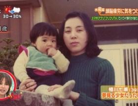 相川七瀬さん(39)が夢見る少女だった頃wwwwwwww