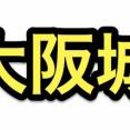 【2021年9月版】刀剣乱舞「大阪城/地下に眠る千両箱」攻略速報、99F周回編成案、刀剣破壊あり【第24回】