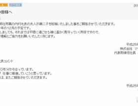 ウンナン内村光良、夫人の徳永有美さんが第2子を妊娠wwww