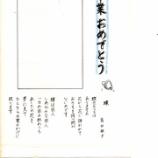 『実物資料集62 〇〇卒業の記念写真』の画像