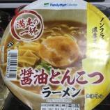 『【コンビニ:カップラーメン】醤油とんこつラーメン(Family Mart Collection)』の画像