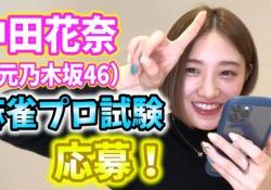 【疑問】中田花奈にプロの雀士になって欲しい奴!!!!!