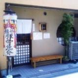 『京都のこだわりのラーメン屋、「高倉二条」に行って来ました』の画像