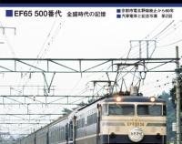 『Rail No.119 7月19日(月)発売』の画像