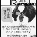 10/18 J.GARDEN49申し込み済み