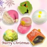 『予約受付スタート!「クリスマスの上生菓子詰め合わせ」【甘春堂】』の画像
