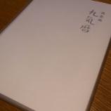 『九気暦 ー一生涯を読み解く万年暦ー』の画像