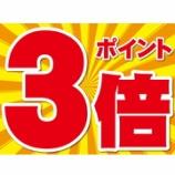 『毎月「3」の付く日は、電池購入ポイント3倍!!(2019年8月お知らせ)』の画像