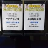 『【乃木坂46】設楽統インフルエンザ復帰一発目の仕事が生田絵梨花との共演だった模様wwwwww』の画像
