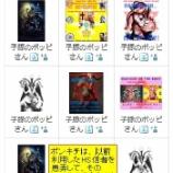 『悪魔信者ポンキチ(ポッピ)が投稿する大量の悪魔画像で場を汚されるカテゴリページ』の画像