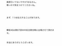 【欅坂46】平手友梨奈が紅白出場決定をうけて乃木坂姉さんに感謝のブログ!!!