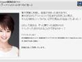 【フジテレビ】ドラマ「アフィリエイトがつなぐ恋」 主演は剛力!