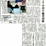 『【お知らせ】読売新聞に4年制「カレッジ」が紹介される』の画像