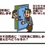 NHK集金人被害を防ぐ100の方法@NHKからネット民を守る会