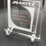 『伝熱学会技術賞受賞のおしらせ』の画像