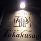 『ラ・メゾンド・タカクサギ / 群馬 桐生 フレンチ』の画像