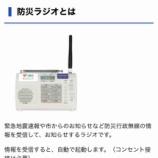 『戸田市の防災無線を聞くことができ、通常のAM・FMラジオとしても使えるデジタル式の防災ラジオの増産が決まりました。お求めは戸田市役所3階の危機管理防災課までどうぞ。』の画像