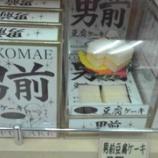 『男前豆腐 … ケーキ??』の画像