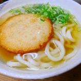 『2泊3日 福岡の旅2日目~締めはうどん!?「弥太郎うどん」でうどんとおでん!』の画像
