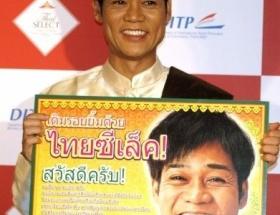 ネプチューン・名倉潤 タイ政府関係者も「私よりタイ人らしく見える」