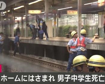 【東静岡駅死亡事故】中学生が列車とホームに巻き込まれた時の状況が・・・・(画像あり)