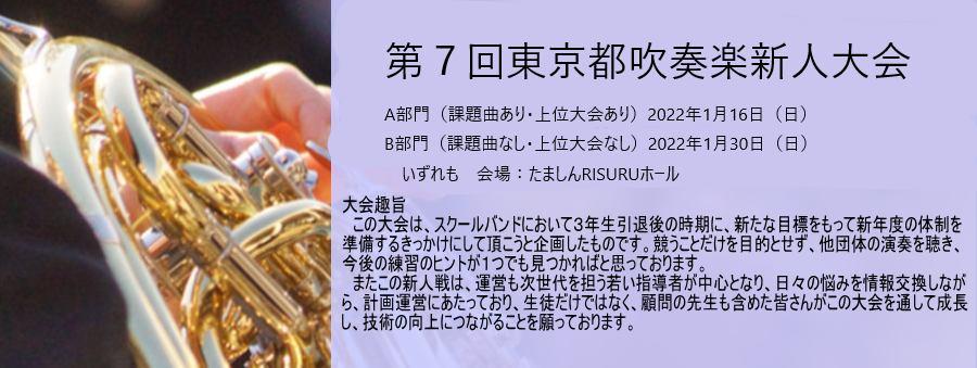 東京都吹奏楽新人大会 イメージ画像