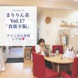 『まりりん先生の薬膳茶レッスン(17)食欲不振の方へ』の画像