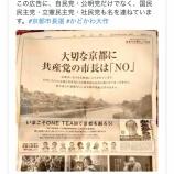 『大切な京都に共産党の市長は「NO」の広告はヘイト広告だそうだ、君達は自民とアベに入れ替えて同じ事をやっているじゃんwww』の画像