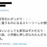 『【乃木坂46】AKBオタ『映像研には手を出すな!』実写化に難癖をつける・・・』の画像