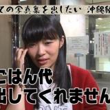 【指原の乱】指原莉乃、沖縄でのご飯代を電通のPに交渉。AKB48じゃんけん本の炎上ネタも…