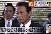 【セクハラ罪】東京新聞・望月衣塑子「罪はないという認識で言ったわけではない?」  麻生大臣「当たり前」 ネット「締め出して欲しい」