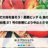 『【イベント振替のお知らせ】9月4日(火)「みんなで大地を食そう!農業ピッチ&食の交流会」』の画像
