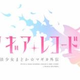 『けやき坂46主演舞台「マギアレコード 魔法少女まどか☆マギカ外伝」メンバー全員のソロビジュアル解禁!』の画像